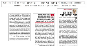 galina_article-on-israel-hayom_31-08-2016