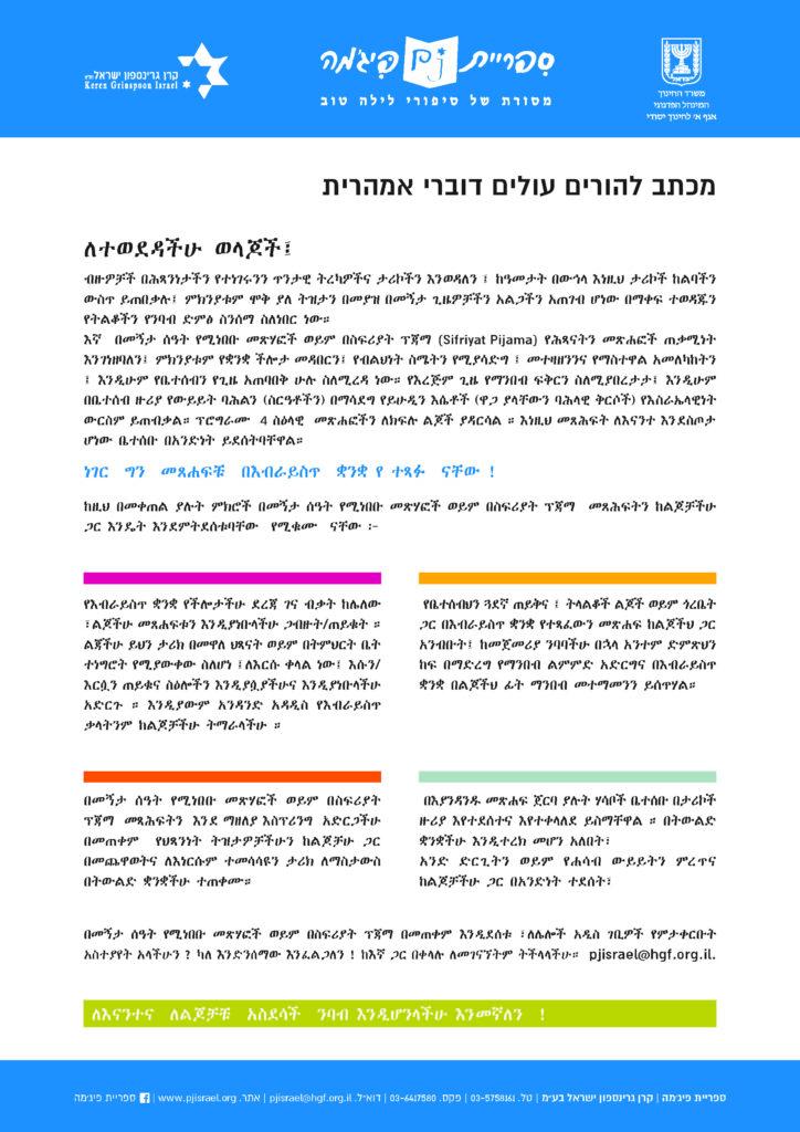 Immigrant-Parents_Amharit_A-B-1-2