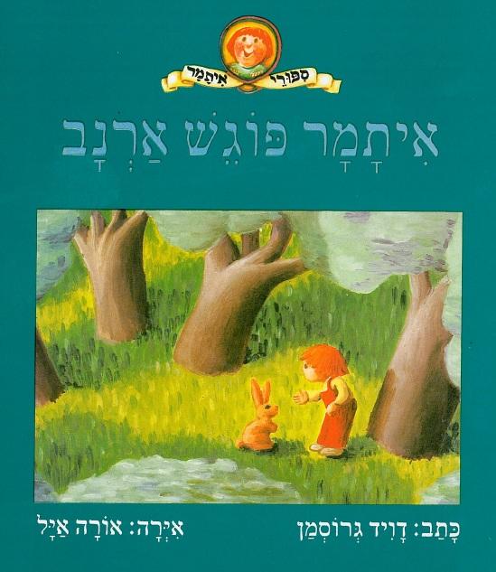 איתמר פוגש ארנב/ דוד גרוסמן