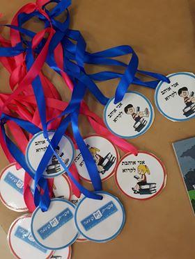 ילדי גן רעות שבאשכול גנים לימן לחינוך מיוחד מקבלים מדליות קריאה בחגיגת קבלת הספר הראשון של השנה
