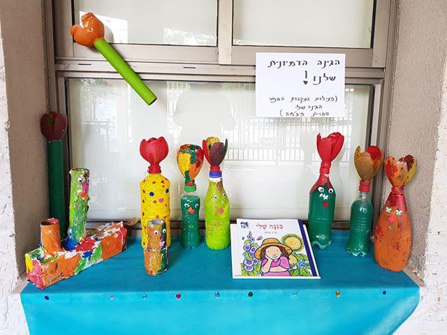 ילדי גן אשכול הממחזרים  יצרו את הגינה הדמיונית שלהם, בעקבות הספר