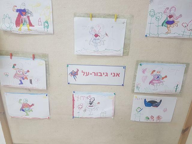 כל ילד בגן נרקיס בעלמה צייר וכתב את כוח העל שבו