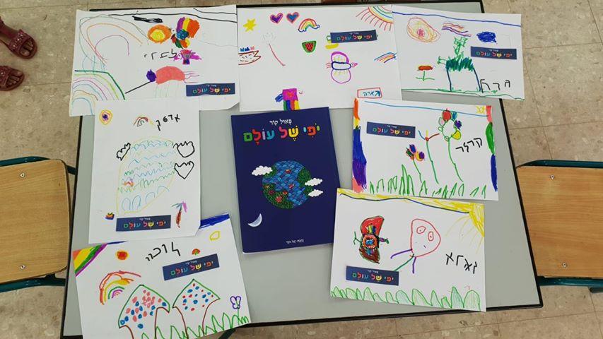 ציורי הילדים בגן רימון נבטים בעקבות הספר