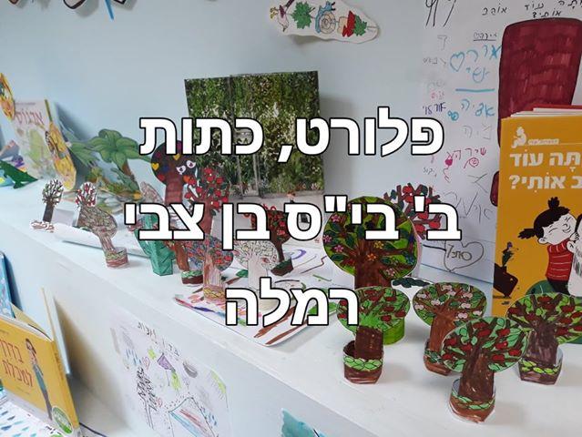 יצירות בעקבות הספר בבית ספר בן צבי רמלה