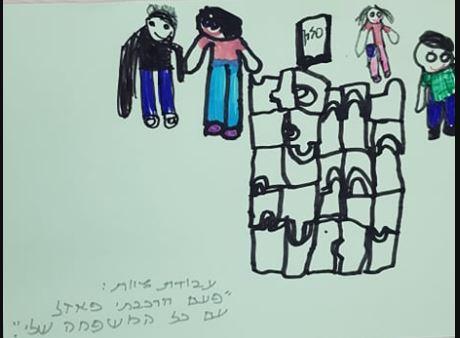 ילדי גן דרור באשדוד ציירו סיטואציות מעבודת צוות בעקבות הספר שני אחים