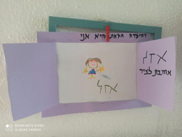 הילדים בגן חגיגה של ספרים בראשון לציון ציירו את עצמם וסיפרו מה הם הכי אוהבים